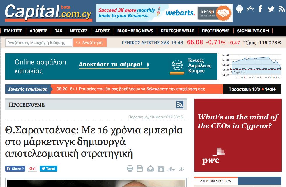 Capital.com.cy Θέμης Σαρανταένας