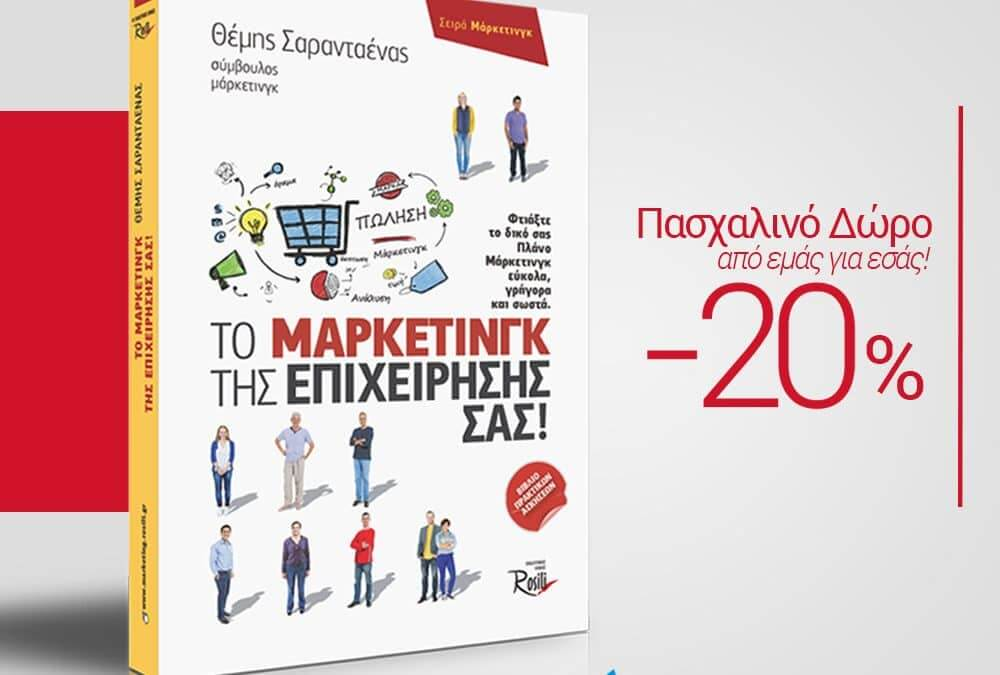 Facebook-easter book promo 2017 post-1