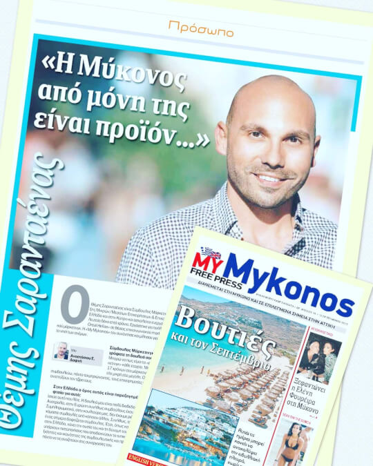 My Mykonos Θέμης Σαρανταένας