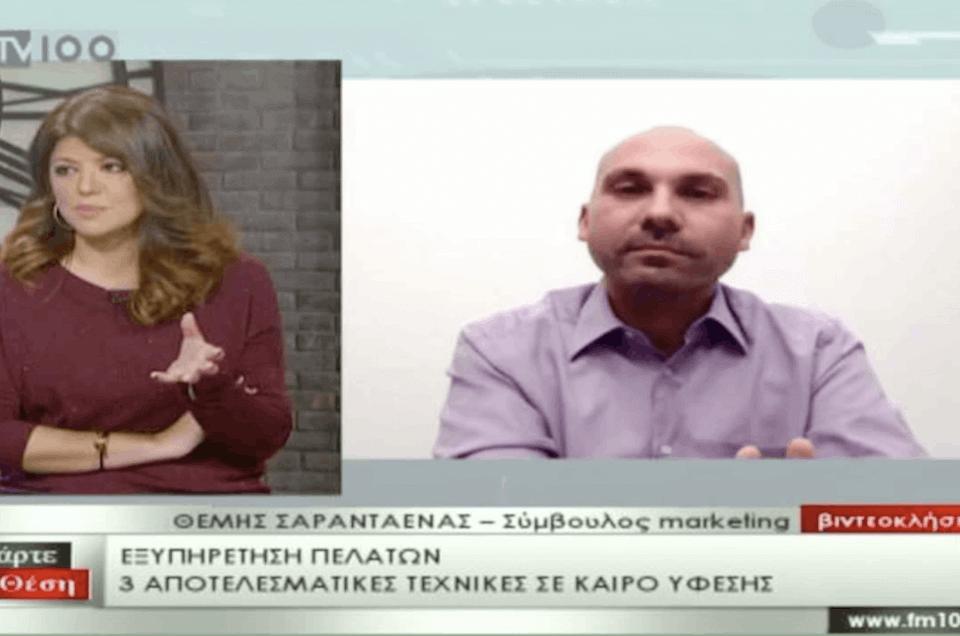 Ο σύμβουλος μάρκετινγκ Θέμης Σαρανταένας στο TV100