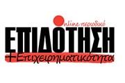 logo_epidotisi1