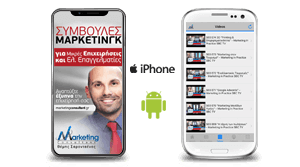 Marketing Consultant Mobile App