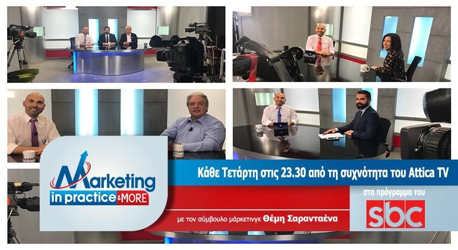 """Νέος κύκλος επεισοδίων για το """"Marketing in practice and more"""""""
