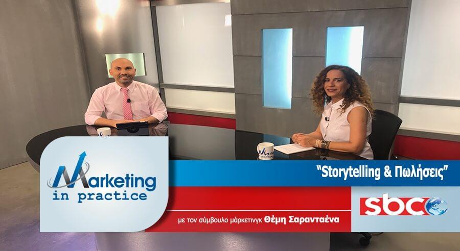 Storytelling & Πωλήσεις