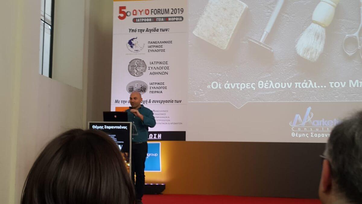 Ο σύμβουλος μάρκετινγκ Θέμης Σαρανταένας στη Beauty Day 2019