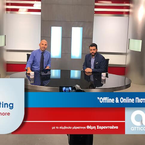 Offline & Online Τεχνικές Πιστότητας Πελατών