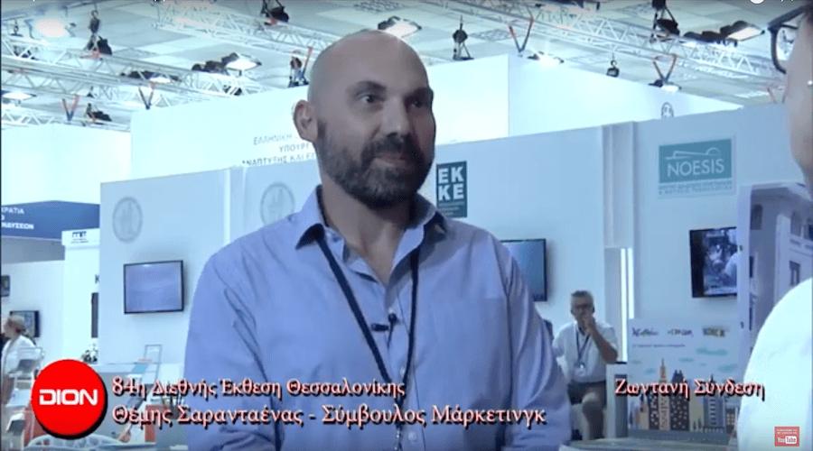 Συνέντευξη του συμβούλου μάρκετινγκ Θέμη Σαρανταένα