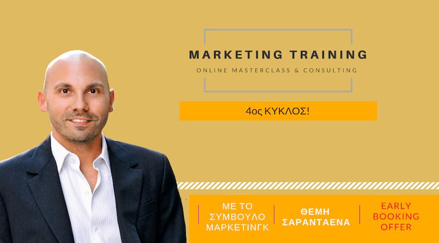 Online Marketing Masterclass & Consulting Αποκτήστε τις δεξιότητες που χρειάζεστε για την επιχείρησή σας.