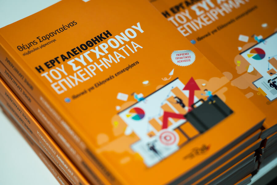 Παρουσίαση του βιβλίου σύμβουλου μάρκετινγκ Θέμη Σαρανταένα Η εργαλειοθήκη του σύγχρονου επιχειρηματία
