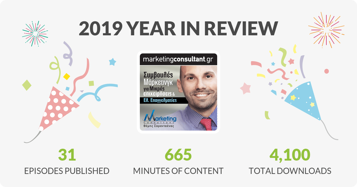 year_in_review_achievement_image